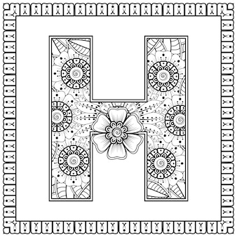 Lettre h faite de fleurs dans le style mehndi livre de coloriage page contour handdraw illustration vectorielle