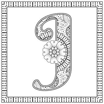 Lettre j faite de fleurs dans le style mehndi livre de coloriage page contour handdraw illustration vectorielle