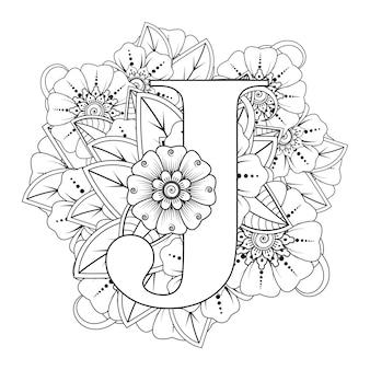 Lettre j avec ornement décoratif de fleur de mehndi dans la page de livre de coloriage de style oriental ethnique