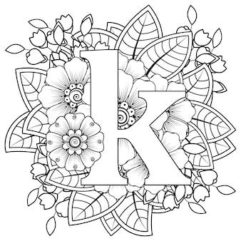 Lettre k avec ornement décoratif de fleur de mehndi dans la page de livre de coloriage de style oriental ethnique