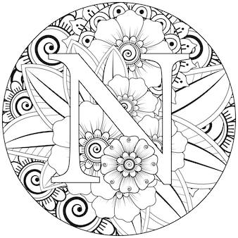 Lettre n avec motif de fleurs rondes de contour dans le style mehndi pour l'ornement de doodle de page de livre de coloriage en illustration de tirage à la main en noir et blanc