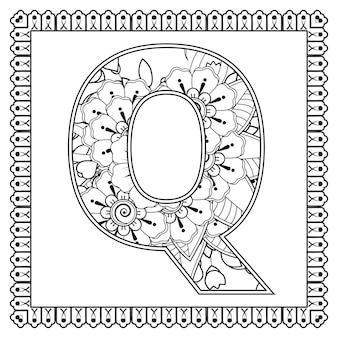Lettre q faite de fleurs dans le style mehndi livre de coloriage page contour handdraw illustration vectorielle