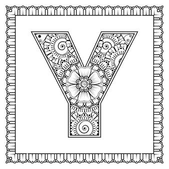 Lettre y faite de fleurs dans le style mehndi livre de coloriage page contour handdraw vector illustration