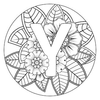 Lettre y avec ornement décoratif de fleur de mehndi dans la page de livre de coloriage de style oriental ethnique