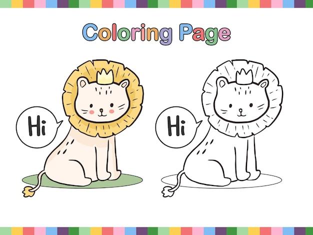 Lion mignon animal assis dessin animé page de livre de coloriage art en ligne pour les enfants