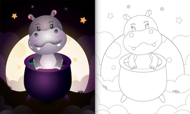 Livre de coloriage avec un hippopotame mignon dans le chaudron de sorcière