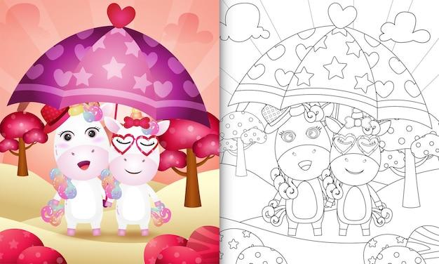 Livre de coloriage avec un joli couple de licorne tenant un parapluie sur le thème de la saint-valentin