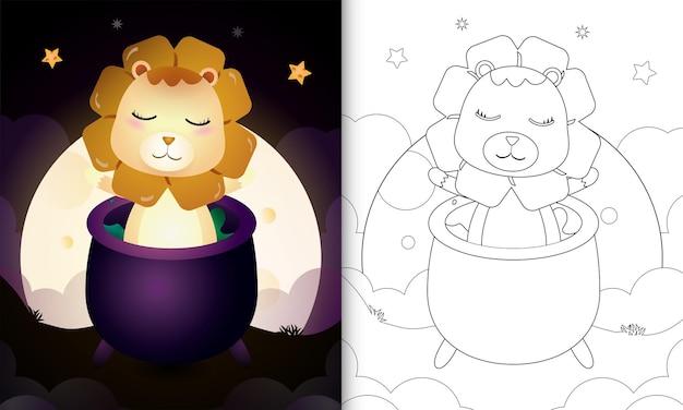 Livre de coloriage avec un lion mignon dans le chaudron de sorcière