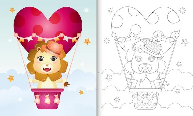 Livre de coloriage avec un mignon lion mâle sur le thème de l'amour de ballon à air chaud saint valentin
