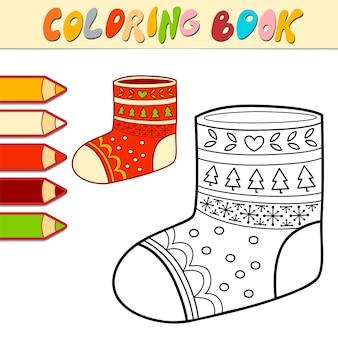 Livre de coloriage ou page pour les enfants. illustration vectorielle de noël chaussette noir et blanc