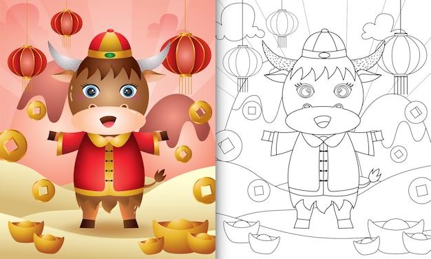 Livre de coloriage pour les enfants avec un buffle mignon utilisant des vêtements traditionnels chinois sur le thème du nouvel an lunaire