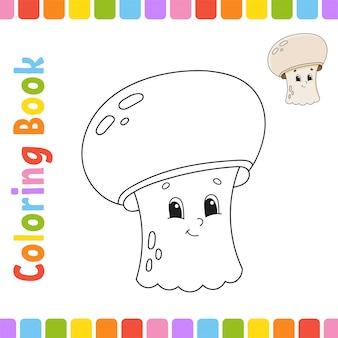 Livre de coloriage pour les enfants. champignon aux champignons. caractère gai.