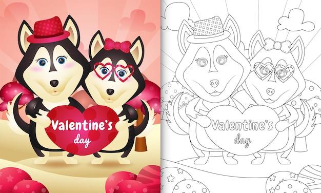 Livre de coloriage pour les enfants avec un couple de chien husky mignon saint-valentin illustré