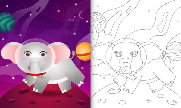 Livre de coloriage pour les enfants avec un éléphant mignon dans la galaxie de l'espace
