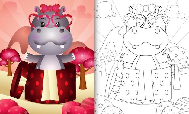 Livre de coloriage pour les enfants avec un hippopotame mignon dans la boîte-cadeau sur le thème de la saint-valentin