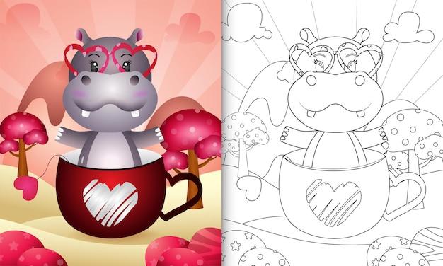 Livre de coloriage pour les enfants avec un hippopotame mignon dans la tasse sur le thème de la saint-valentin