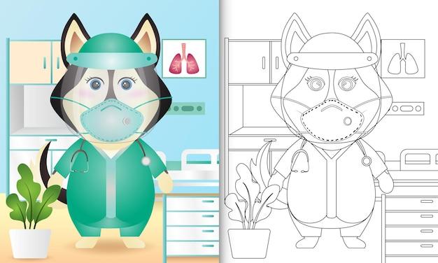 Livre de coloriage pour les enfants avec une illustration de personnage de chien husky mignon utilisant le costume de l'équipe médicale