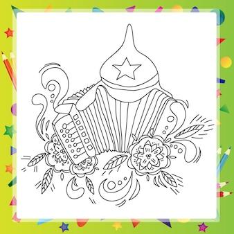 Livre de coloriage pour des enfants - instruments de musique accordéon russe