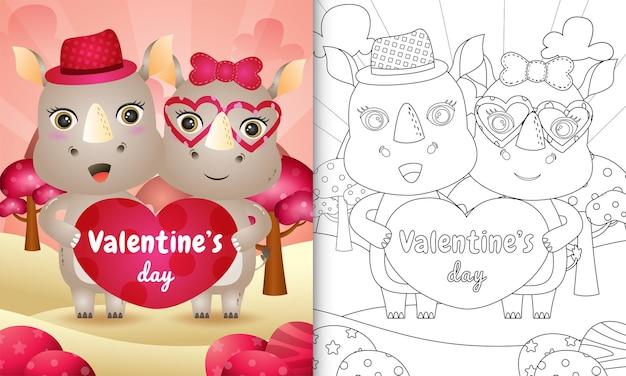 Livre de coloriage pour les enfants avec un joli couple de rhinocéros de la saint-valentin illustré
