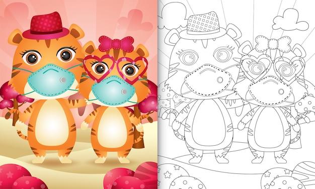 Livre de coloriage pour les enfants avec un joli couple de tigres de la saint-valentin utilisant un masque protecteur