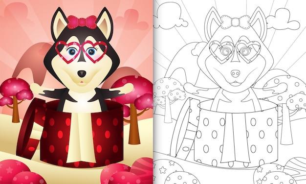 Livre de coloriage pour les enfants avec un mignon chien husky dans la boîte-cadeau sur le thème de la saint-valentin