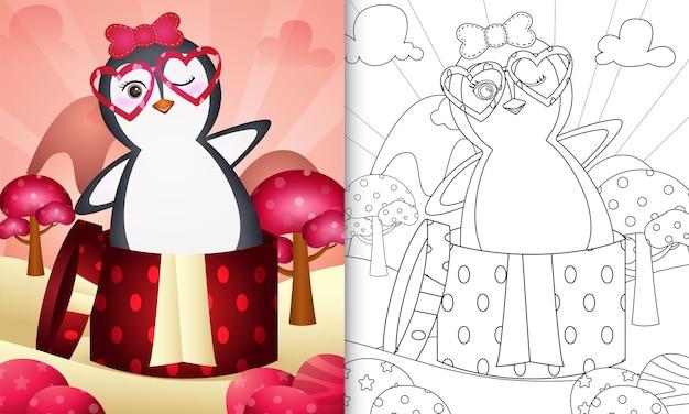 Livre de coloriage pour les enfants avec un pingouin mignon dans la boîte-cadeau sur le thème de la saint-valentin