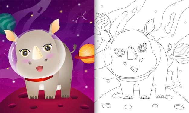Livre de coloriage pour des enfants avec un rhinocéros mignon dans la galaxie de l'espace