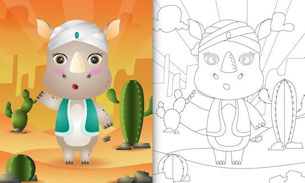 Livre de coloriage pour les enfants sur le thème du ramadan avec un joli rhinocéros en costume traditionnel arabe