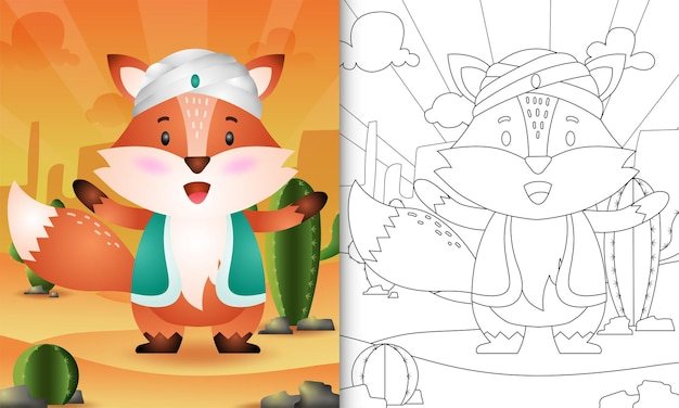 Livre de coloriage pour les enfants sur le thème du ramadan avec un renard mignon en costume traditionnel arabe