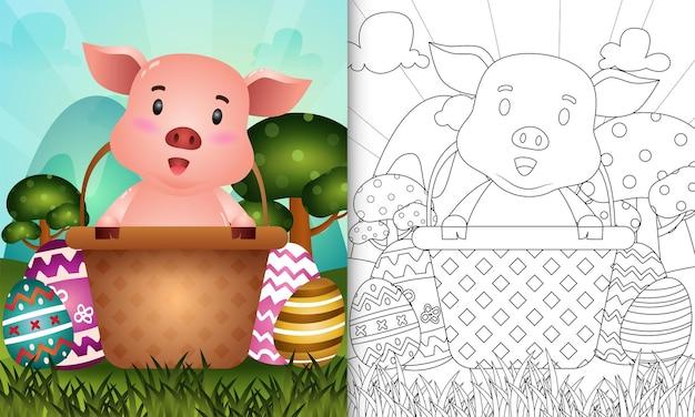 Livre de coloriage pour les enfants sur le thème de joyeuses fêtes de pâques avec un joli cochon dans l'oeuf de seau