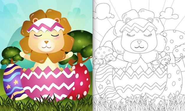 Livre de coloriage pour les enfants sur le thème de joyeuses fêtes de pâques avec un lion mignon dans l'oeuf