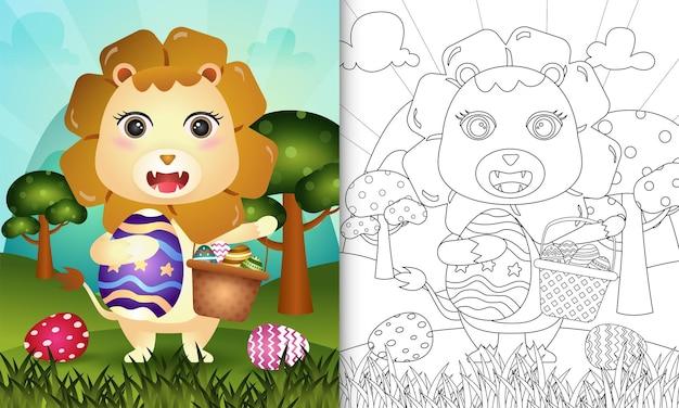 Livre de coloriage pour les enfants sur le thème de joyeuses fêtes de pâques avec un lion mignon tenant l'oeuf de seau et l'oeuf de pâques