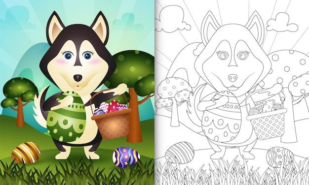 Livre de coloriage pour les enfants sur le thème de joyeuses fêtes de pâques avec un mignon chien husky tenant l'oeuf de seau et l'oeuf de pâques