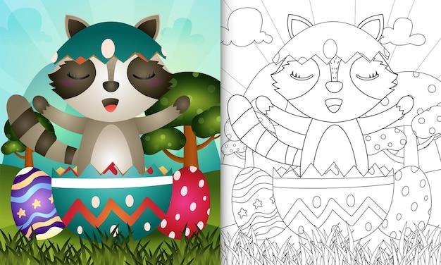 Livre de coloriage pour les enfants sur le thème de joyeuses fêtes de pâques avec d'un mignon raton laveur dans l'oeuf