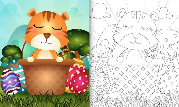 Livre de coloriage pour les enfants sur le thème de joyeuses fêtes de pâques avec un tigre mignon dans l'oeuf de seau