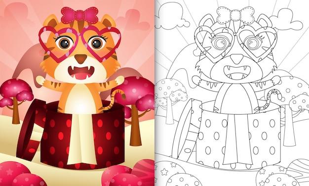 Livre de coloriage pour les enfants avec un tigre mignon dans la boîte-cadeau sur le thème de la saint-valentin