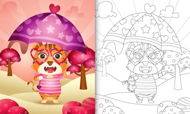 Livre de coloriage pour les enfants avec un tigre mignon tenant un parapluie sur le thème de la saint-valentin
