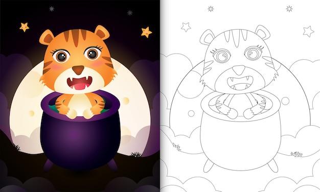 Livre de coloriage avec un tigre mignon dans le chaudron de sorcière