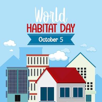 Logo de l'icône de la journée mondiale de l'habitat 5 octobre avec des villes ou une ville