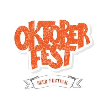 Logotype de l'oktoberfest. fête de la bière. illustration de la conception du festival bavarois