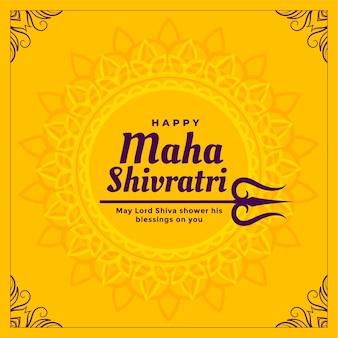 Maha shivratri souhaite un design de fond décoratif