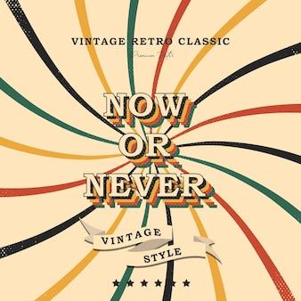 Maintenant ou jamais citation de motivation inspirante design rétro vintage typographie de motivation