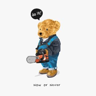 Maintenant ou jamais slogan avec poupée ours tenant une illustration vectorielle de tronçonneuse