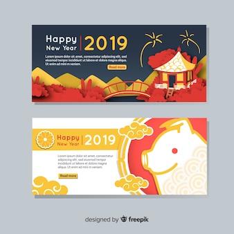 Maison et cochon bannière du nouvel an chinois