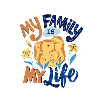 La maman hérisson, papa et leurs enfants se serrent dans leurs bras avec une phrase de lettrage - ma famille est ma vie.