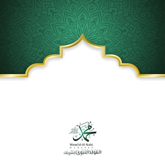 Mawlid al nabi arabesque fond islamique avec cadre ornemental arabe