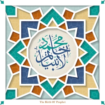 Mawlid al nabi bannière de voeux islamique calligraphie arabe et motif géométrique naissance du prophète