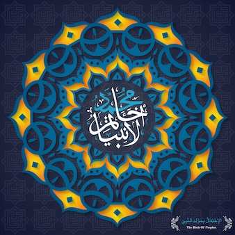 Mawlid al nabi avec calligraphie arabe arabe et fond géométrique