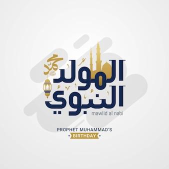 Mawlid al nabi carte de voeux islamique