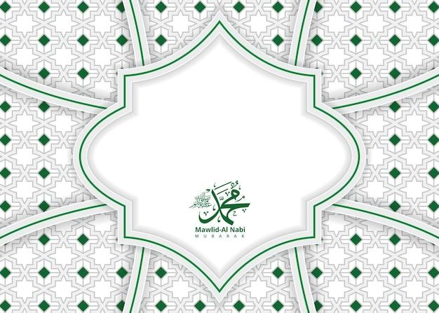 Mawlid al nabi fond islamique vide avec motif arabe et calligraphie d'anniversaire de mohammad